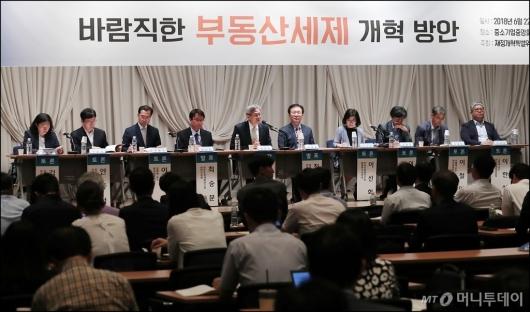 [사진]'바람직한 부동산세제 개혁 방안' 토론회 개최