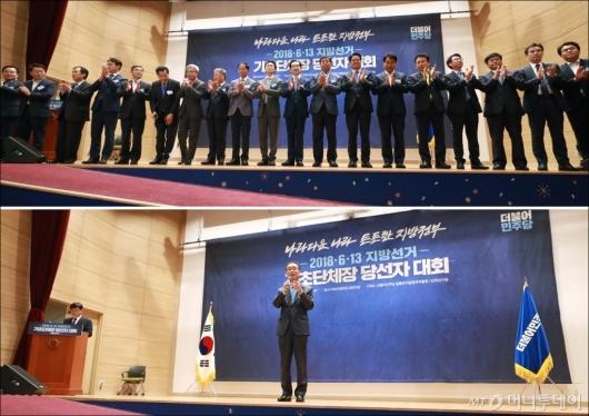 [사진]민주당 기초단체장 당선자 대회 '경기 vs 경북'