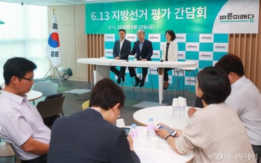 [사진]지방선거 평가 간담회 개최한 바른미래당