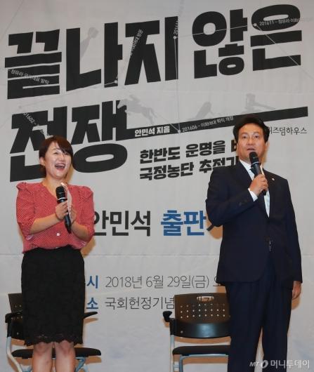 [사진]안민석, '끝나지 않은 전쟁' 출판기념회 개최