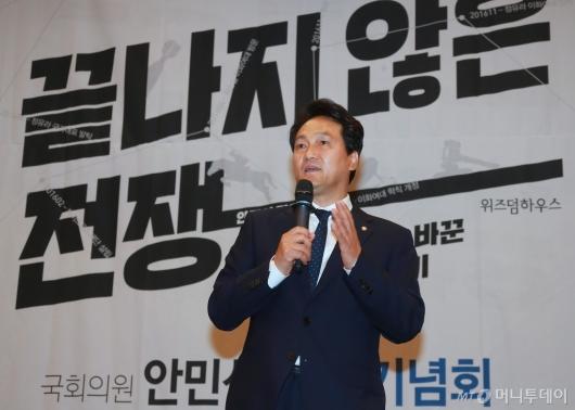[사진]안민석, '끝나지 않은 전쟁' 증보판 출판기념회 개최
