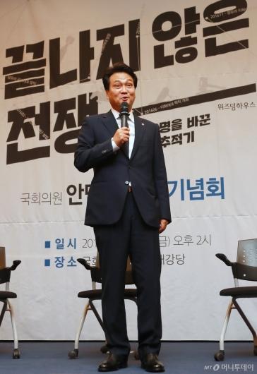 [사진]'끝나지 않은 전쟁' 출판기념회 갖는 안민석 의원