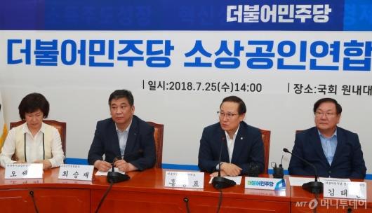 [사진]더불어민주당-소상공인연합회 간담회