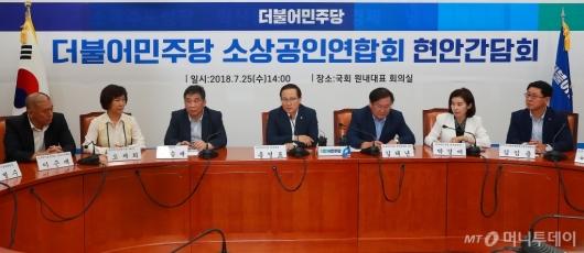 [사진]민주당-소상공인 간담회