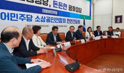 [사진]민주당-소상공인 현안간담회