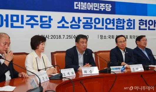 [사진]민주당 찾은 소상공인연합회