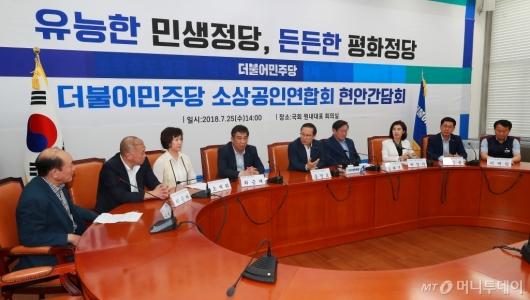 [사진]민주당-소상공인 현안 간담회