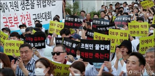 [사진]국토부 면허 취소 검토 규탄하는 진에어 직원들