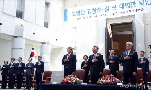 [사진]'사법농단 의혹' 속 진행된 대법관 퇴임식
