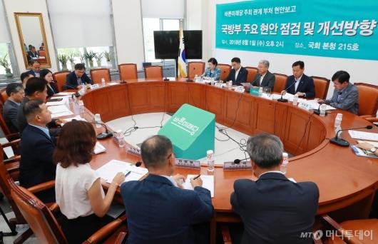 [사진]바른미래당, 국방부 현안 점검 및 개성방향 검토 회의