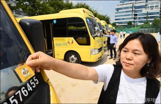 [사진]유치원 통학차량 '잠자는 아이 확인' 시스템 설치!