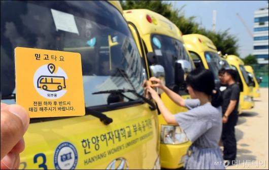 [사진]'유치원 통학차량 믿고 타세요'