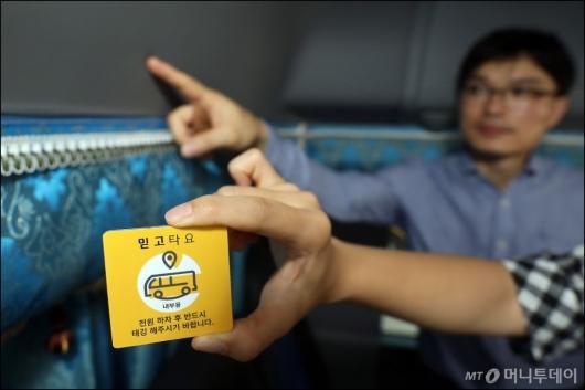 [사진]유치원 통학차량에 설치된 '슬리핑차일드 체크' 시스템