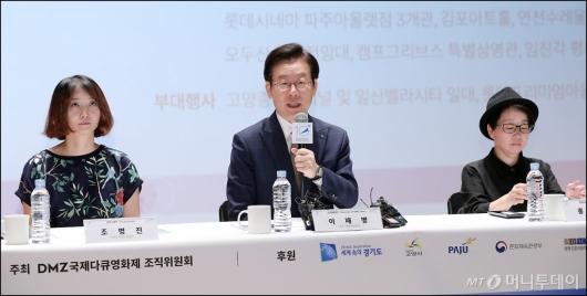 [사진]DMZ영화제 조직위원장 이재명 도지사