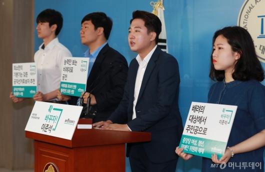 [사진]이준석, 바른미래당 전당대회 출마 선언