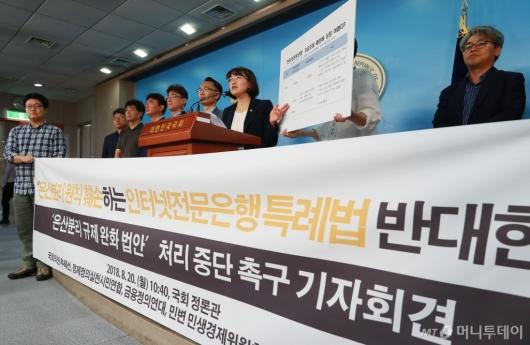 [사진]은산분리 규제 완화법 처리 중단 촉구 기자회견