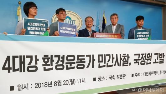 [사진]4대강 환경운동가 민간사찰, 국정원 고발 기자회견