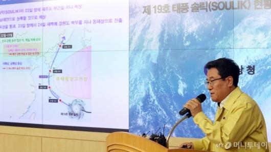 [사진]기상청, 제19호 태풍 '솔릭' 현황 및 전망 브리핑