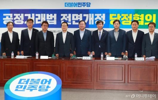[사진]공정거래법 전면개정 당정협의