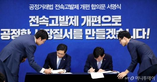 [사진]합의문 서명하는 김상조-박상기