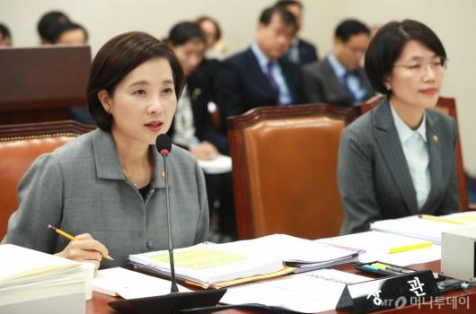 [사진]국감 출석한 유은혜 교육부 장관