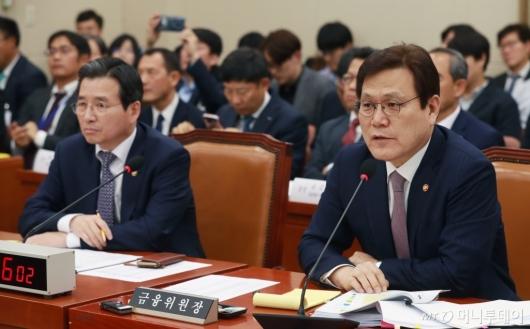 [사진]국정감사 출석한 최종구 금융위원장