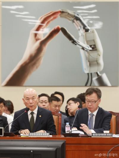 [사진]방송통신위원회 국정감사