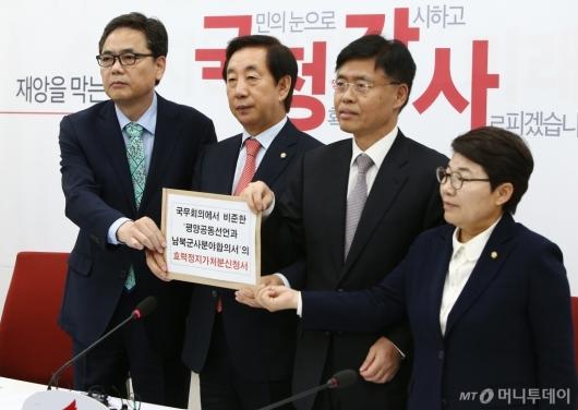 [사진]김성태, 평양공동선언-남북군사합의서 효력정지가처분신청