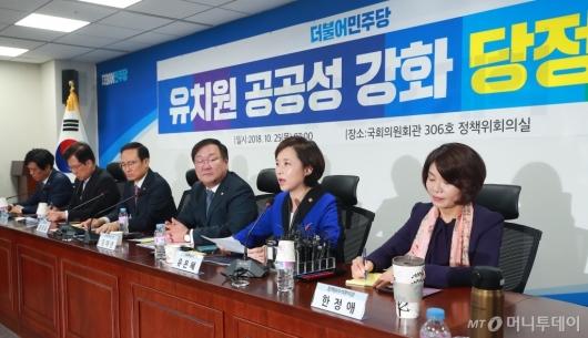 [사진]유치원 공공성 강화 당정협의