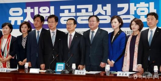 [사진]유치원 공공성 강화 당정 개최