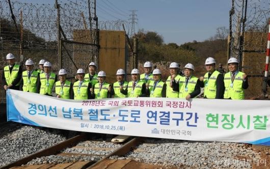 [사진]경의선 남북철도 연결구간 시찰하는 국토위원들...자유한국당은 불참