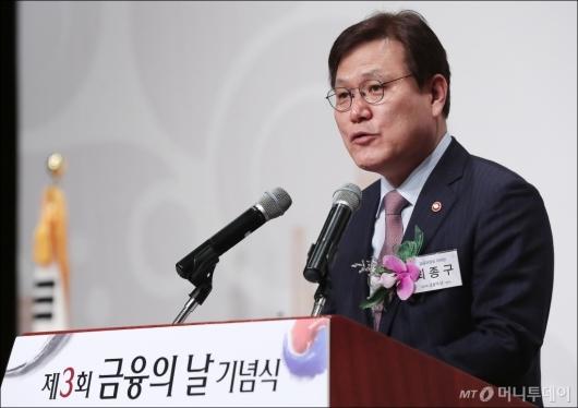 [사진]'금융의 날' 기념식 참석한 최종구 위원장