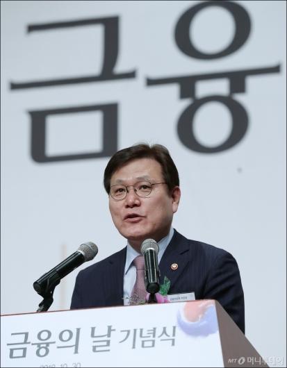 [사진]최종구 위원장, '금융의 날' 축사