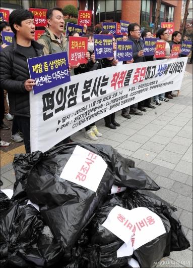 [사진]본사에 '상생' 외치는 편의점주들