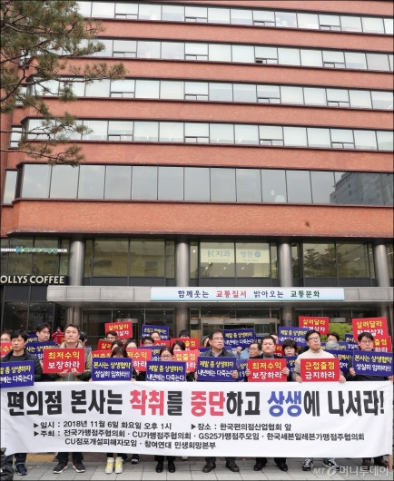 [사진]한국편의점산업협회 앞에 모인 편의점주들