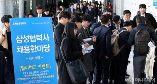 [사진]2018 삼성협력사 채용한마당