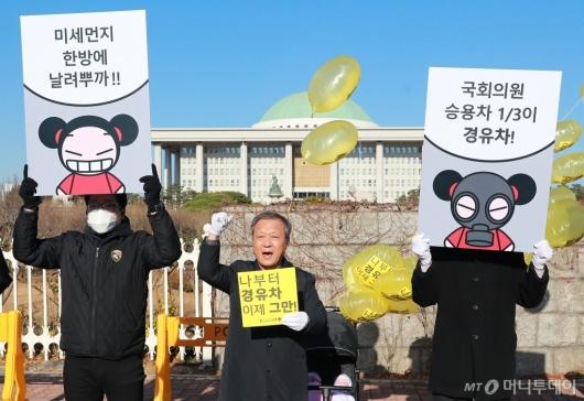[사진]환경재단 '국회부터 경유차 그만!'