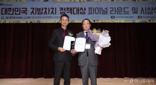 [사진]부산광역시, '대한민국 지방자치 정책대상' 최우수상 수상