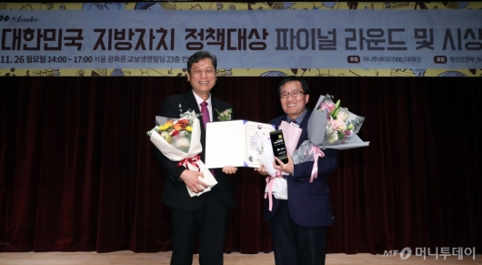 [사진]시흥시, '대한민국 지방자치 정책대상' 대상 수상