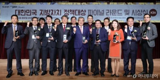 [사진]머니투데이 '대한민국 지방자치 정책대상' 시상식 개최