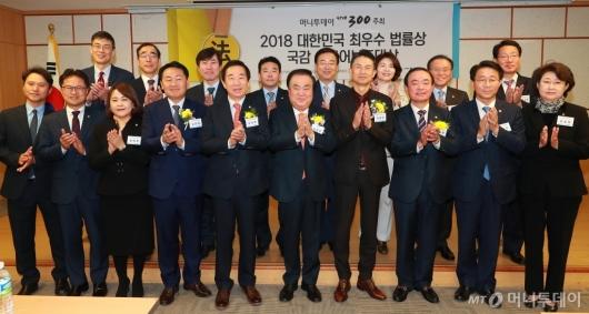 [사진]머니투데이 더300, 2018 대한민국 최우수 법률상 및 국감 스코어보드대상 시상식