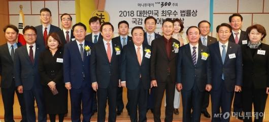 [사진]2018 대한민국 최우수 법률상 및 국감 스코어보드대상 시상식