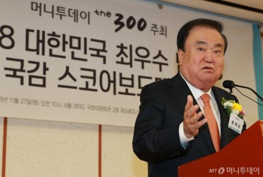 [사진]문희상 국회의장, 머니투데이 법률대상 시상식 축사