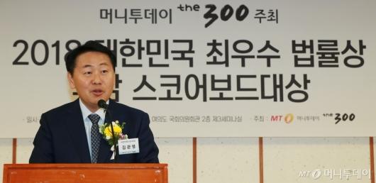[사진]김관영 바른미래당 원내대표, 머니투데이 최우수법률상 축사