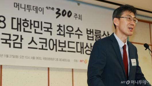 [사진]대한민국 법률대상 심사평하는 김재일 단국대 교수