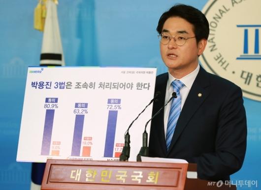 [사진]박용진, 사립학교법·유아교육법·학교급식법 처리 촉구 기자회견