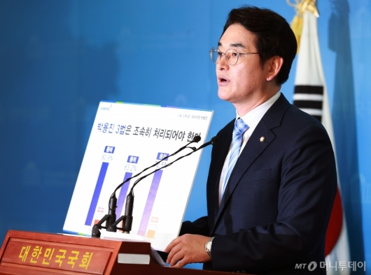 [사진]'박용진 3법' 조속처리 촉구 기자회견
