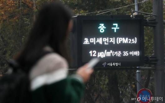 [사진]황사비 그친 뒤 미세먼지 '나쁨'