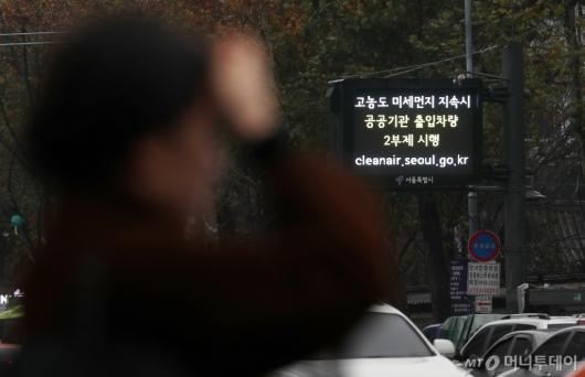[사진]오전 미세먼지+황사비 대기질 '나쁨'