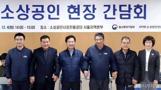 [사진]소상공인연합회와 손잡은 홍종학 장관